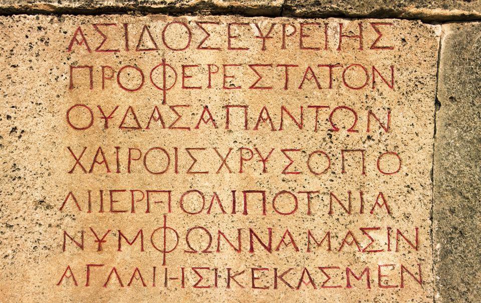 Cursive and Codex Romain